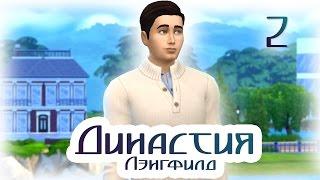 The Sims 4 Династия Лэнгфилд 2 серия