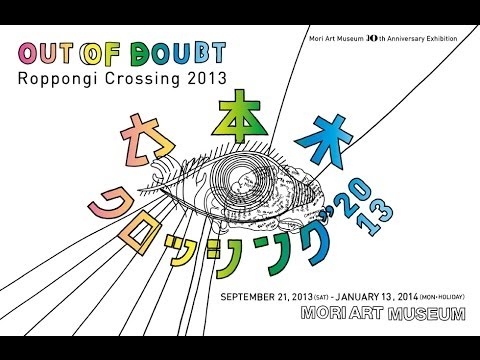 """""""Roppongi Crossing 2013: OUT OF DOUBT"""" Audio Guide"""