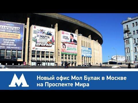 Новый офис Мол Булак в Москве на Проспекте Мира