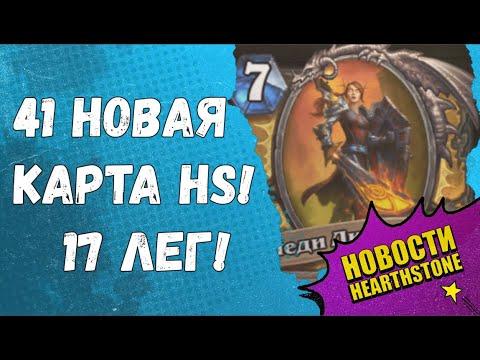 "ОБЗОР 41 КАРТЫ ""РУИНЫ ЗАПРЕДЕЛЬЯ"" HEARTHSTONE! 17 ЛЕГЕНДАРОК!"