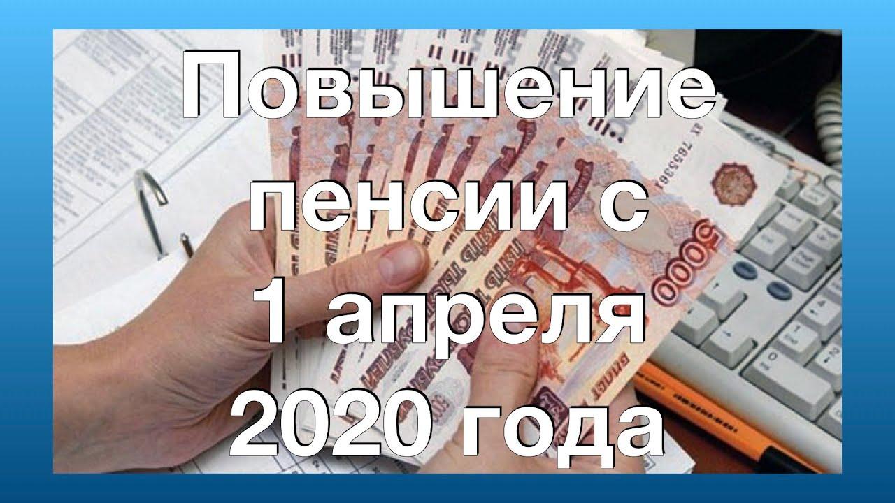 кто получил добавку к пенсии с 1 апреля 2021