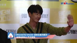 'Wonderful Ghost' 试映会星光黯淡 全靠金英光人气王撑场 [원더풀고스트, 김영광, 마동석]