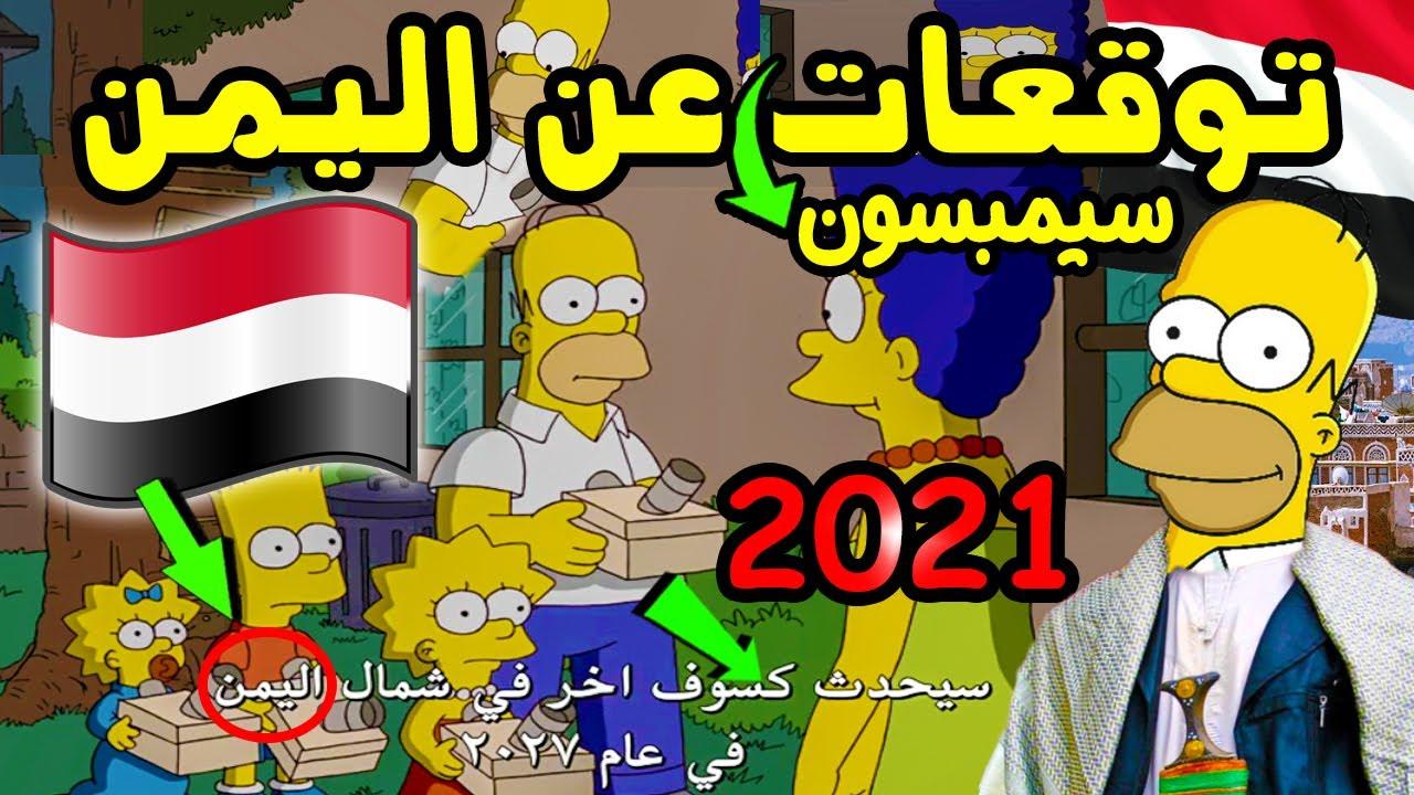 Download تنبؤات مسلسل عائلة سيمبسون سوف تحدث في عام 2021 عن اليمن !