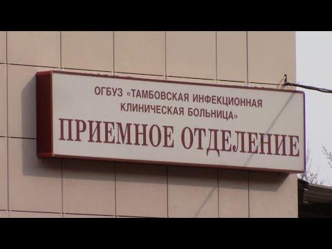 О состоянии пациентов с подозрением на коронавирус рассказали врачи Тамбова