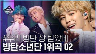 우리 BTS 1위곡만 모아볼까? ② 무대가 방탄빨을 받았다 (입틀막) 1위곡만 모았는데 벌써 2탄 | #다시보는_MCOUNTDOWN | #Diggle