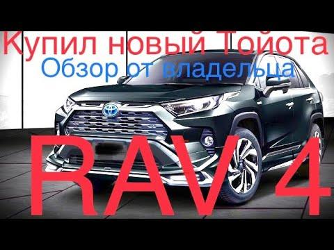 Купил новый Toyota RAV 4 Hybrid 2.5 л(4х2) 2020 Обзор от Владельца  #Rav4#Hybrid#Toyota2020#Гибрид#