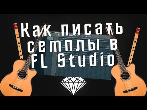 Как писать реалистичные лупы и семплы в FL Studio? Бит с гитарой и флейтой в ФЛ Студио