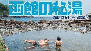 干潮の時にしか入れない!?水着で入れる北海道の秘湯へ。【56/日本一周】