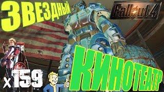 Fallout 4 Nuka World Прохождение На Русском - Звездный кинотеатр х159