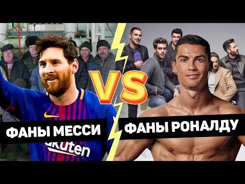 МЕССИ ПРОТИВ РОНАЛДУ: битва фанатов. На кого ты похож? Сравнение футболистов. @120 ЯРДОВ