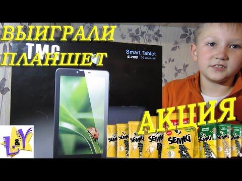 Выиграли планшет от кириежек Снекин  Новая Акция Семки Бишкек Snekin Semki Распаковка планшета