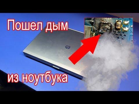 Пошёл дым из ноутбука HP EliteBook 8470P. Пытаемся оживить мертвеца.