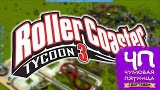 Чумовая Пятница (ЧП): Rollercoaster Tycoon 3