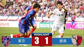 FC東京3-1鹿島アントラーズ。久保建英3得点に絡む。J1リーグ 第7節 J...