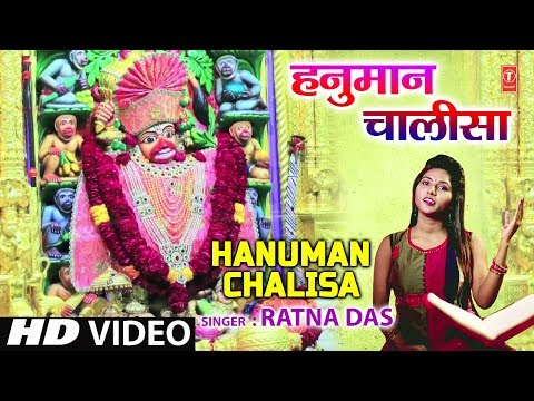 हनुमान चालीसा I Hanuman Chalisa I RATNA DAS I New Latest I HD Video Song