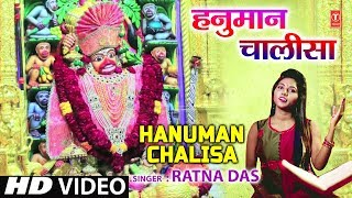 हनुमान चालीसा I Hanuman Chalisa I RATNA DAS I New Latest I HD Song