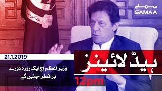 Samaa Headlines - 12PM - 21 January 2019