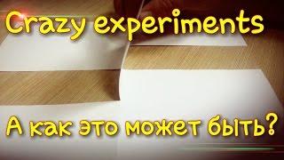 Супер прикол с бумагой.Crazy experiments