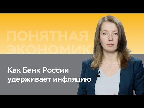 Как Банк России удерживает инфляцию