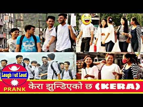 Kera (केरा झुन्डिएछ) देखियो Dekhiyo - Nepali Prank 2017 | LAUGH OUT LOUD NEPAL |