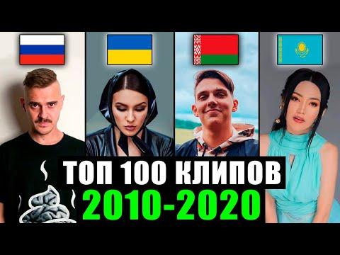ТОП 100 клипов по ПРОСМОТРАМ 2010-2020 | Россия, Украина, Беларусь, Казахстан | Лучшие песни