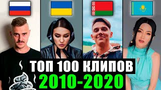 ТОП 100 клипов по ПРОСМОТРАМ 2010 2020  Россия Украина Беларусь Казахстан  Лучшие песни