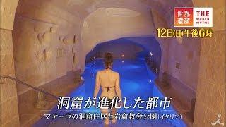 洞窟が進化した都市 11/12(日)『世界遺産』「マテーラの洞窟住居と岩窟教会公園(イタリア)」【TBS】