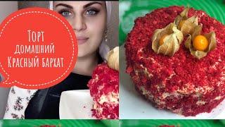 Домашний торт красный бархат Рецепт торта красный бархат вкусно просто мой любимый крем для торта