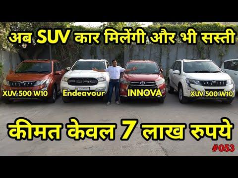 Used SUV car 7 lac Onward | XUV 500, Scorpio, Innova, Endeavour, | Prime Motors | NewToExplore