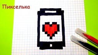 Как Рисовать Айфон - Рисунки по клеточкам ♥  How to draw iphone - Pixel art ♥ Как рисовать сердечко