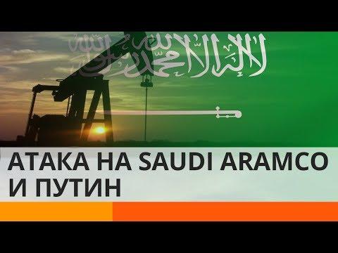 Атака дронов в Саудовской Аравии: почему радуется Путин?