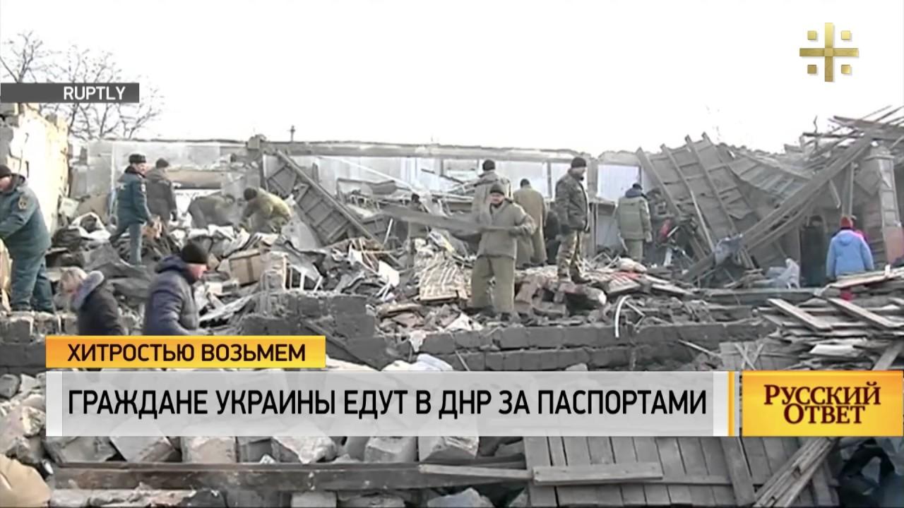 Русский ответ: Граждане Украины едут в ДНР за паспортами