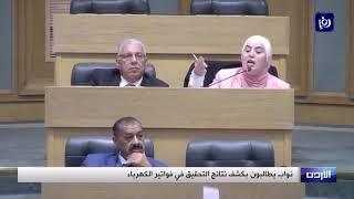 نواب يطالبون بكشف نتائج التحقيق في فواتير الكهرباء (1/3/2020)