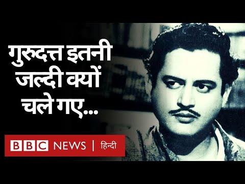 Guru Dutt Biography: गुरु दत्त जब मरने के तरीकों पर बातें करते थे... (BBC HINDI)