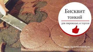 Тонкий шоколадный бисквит. ПРОСТОЙ В ПРИГОТОВЛЕНИИ.