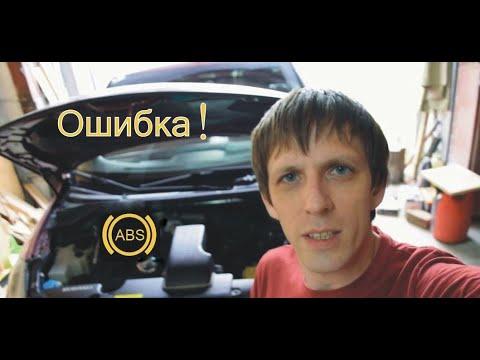 РЕМОНТ АБС.