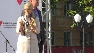 Тимошенко в Херсоне 11.07.2016 Лучшие фрагменты