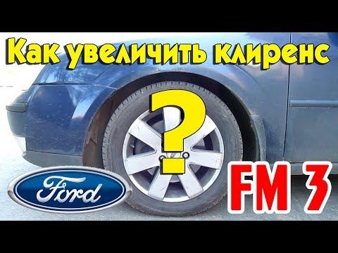 Как увеличить клиренс Форд Мондео 3 / Какие пружины ставить на Ford Mondeo 3