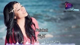 أغنية تركية رائعة حازت على أعجاب الملايين -كارثة-مترجمة Tuğçe Haşimoğlu - Felakett