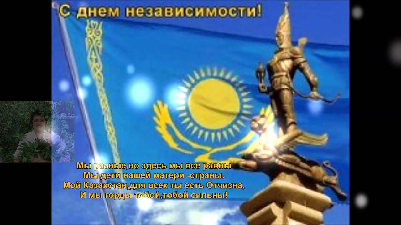 Картинки поздравления к дню независимости казахстана