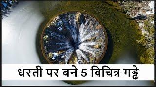 धरती पर बने 5 रहस्यमयी गड्ढे - Top 5 Strange and Mysterious Holes on Earth in Hindi