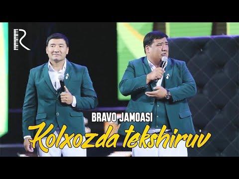 Bravo Jamoasi - Kolxozda Tekshiruv | Браво жамоаси - Колхозда текширув