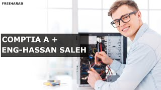 61-CompTIA A + ( Lecture 61) By Eng-Hassan Saleh   Arabic