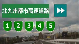 忙しい人のための北九州高速道路 倍速(1・2・3・4・5号) Kitakyusyu Express hy Route1-5 Time-lapse