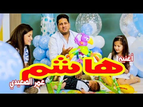 هاشم - عمر الصعيدي (فيديوكليب حصري) 2018 HASHEM - Omar AlSaidie thumbnail