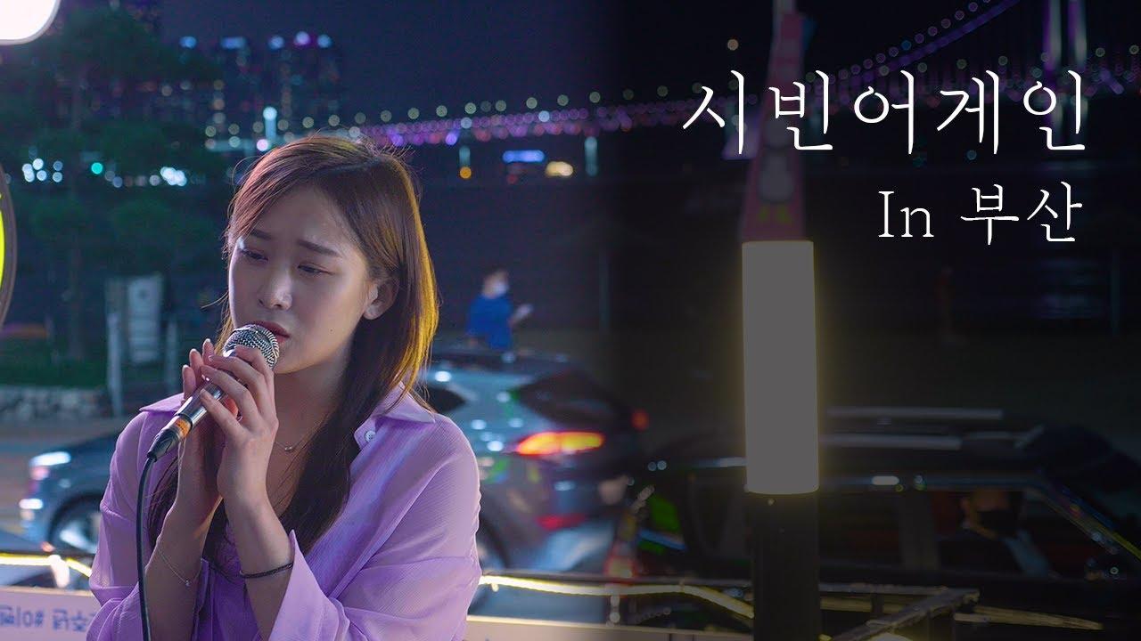 [버스킹 공연] 시빈어게인 in 부산 (꽃, Someday, 미아, 꿈처럼)