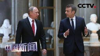 [中国新闻] 法俄首脑今日会晤 双方将讨论国际地区局势等多项议题 | CCTV中文国际