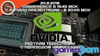 Пресс-конференция Nvidia на gamescom 2018. Рестрим с переводом