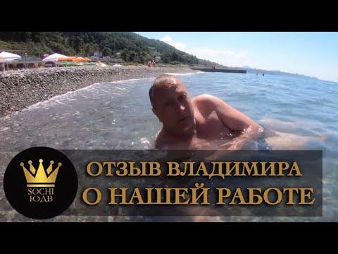 Отзыв Владимира о моей работе SOCHI-ЮДВ |Квартиры в Сочи |Отдых Сочи