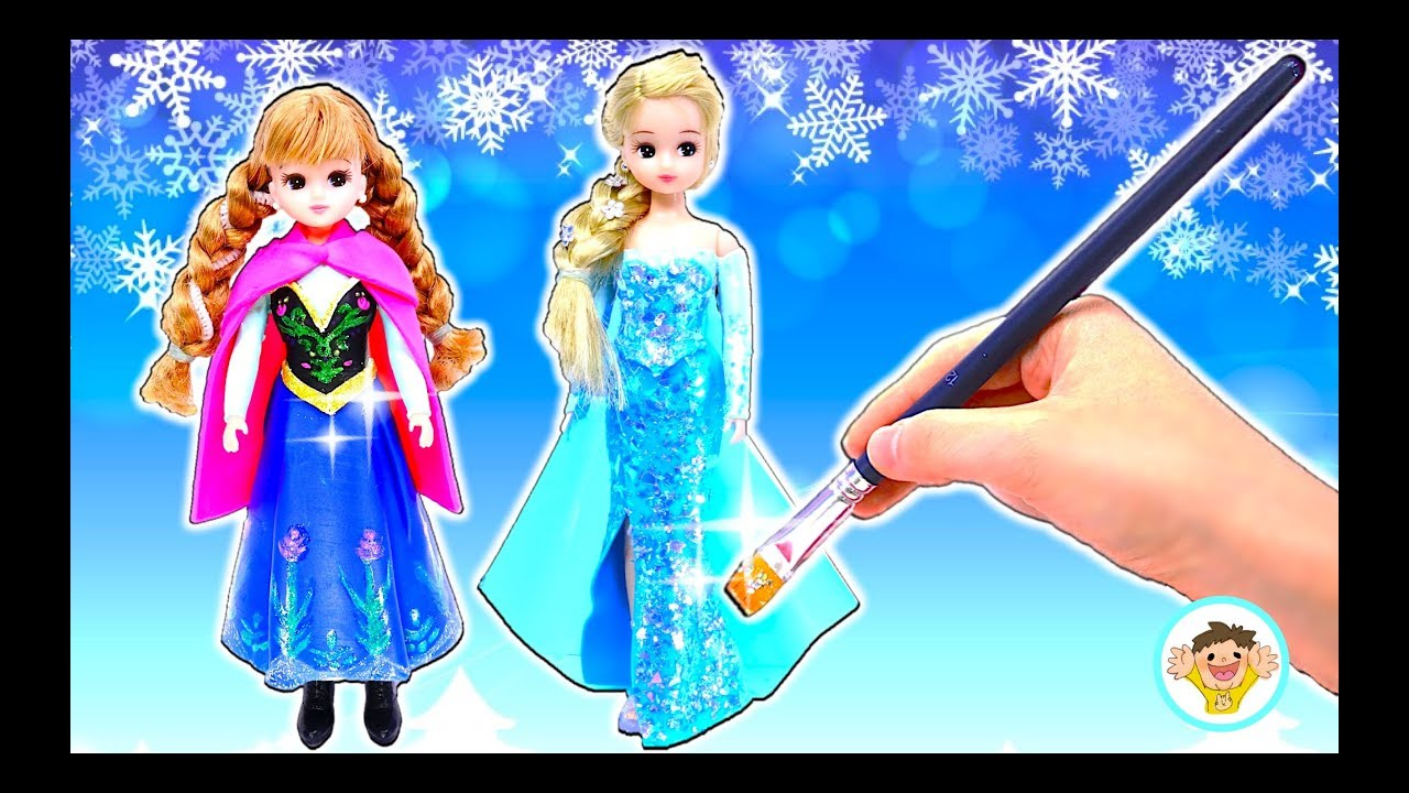 リカちゃんがディズニープリンセスに変身❤アナと雪の女王のエルサのドレスを粘土で手作りして着せ替え⭐雪だるまつくろう♪おもちゃ 人形 アニメ